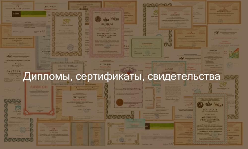 Психолог Роман Левыкин: дипломы, сертификаты, свидетельства